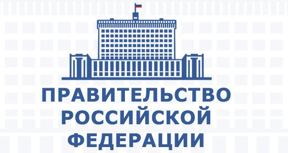 Конкурс стипендий правительства РФ