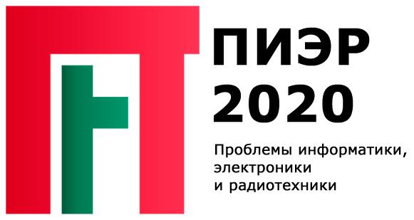 ПИЭР – 2020